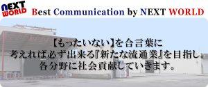 京都府宇治市 株式会社ネクストワールド