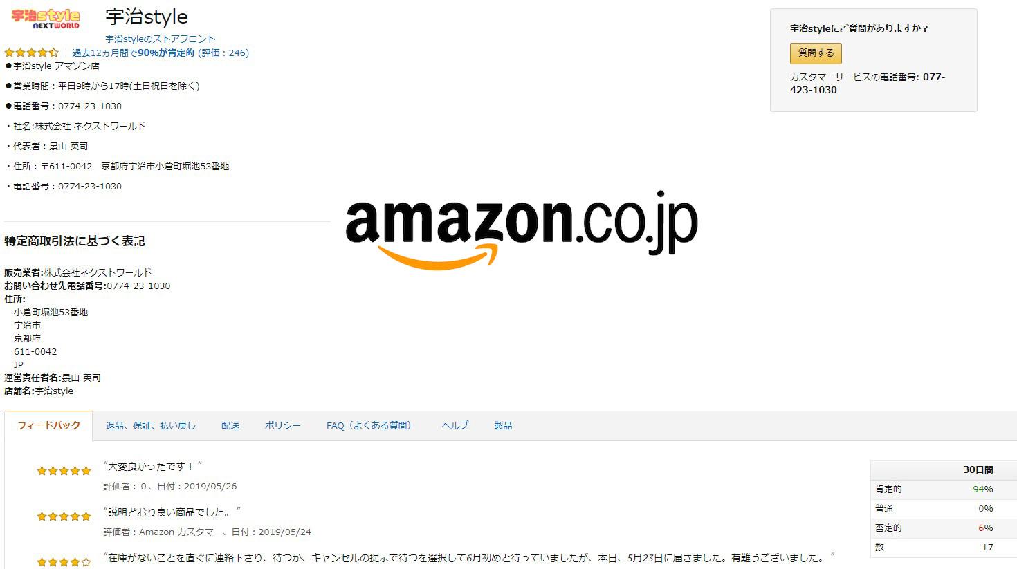 宇治style アマゾン
