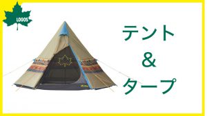 ロゴス製品 テント&タープ