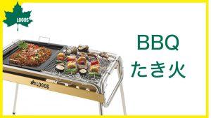 ロゴス製品 BBQコンロ たき火台
