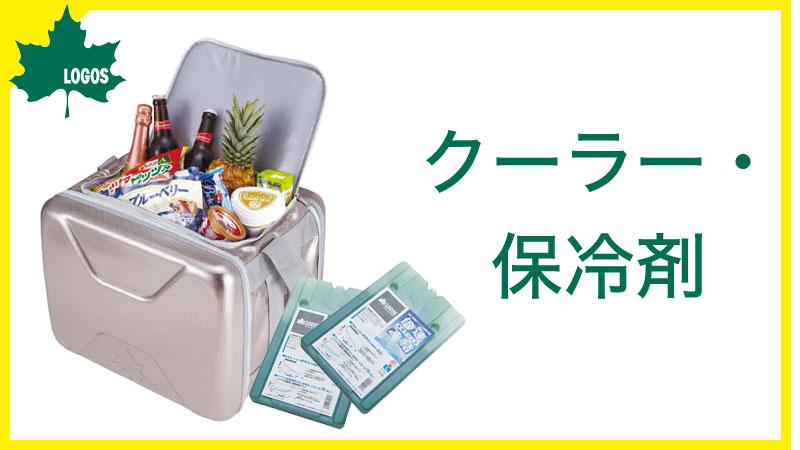 ロゴス製品 クーラバック ボックス 保冷剤