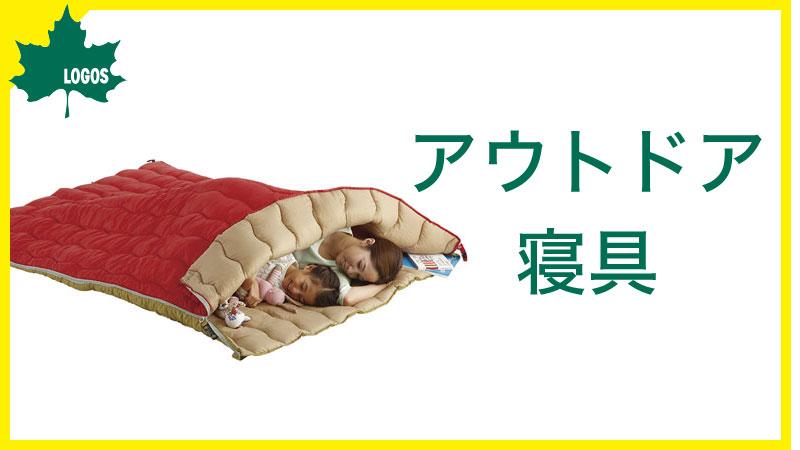 ロゴス製品 アウトドア寝具 寝袋