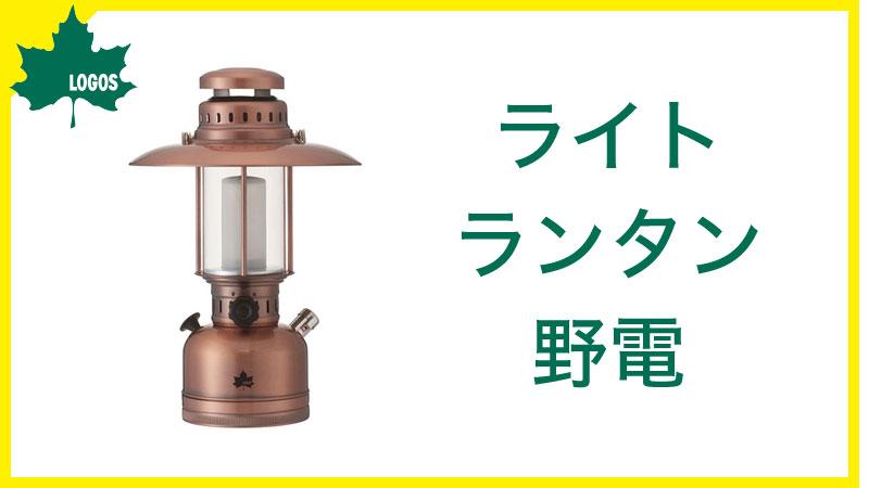 ロゴス製品 照明 ライト ランタン 野電