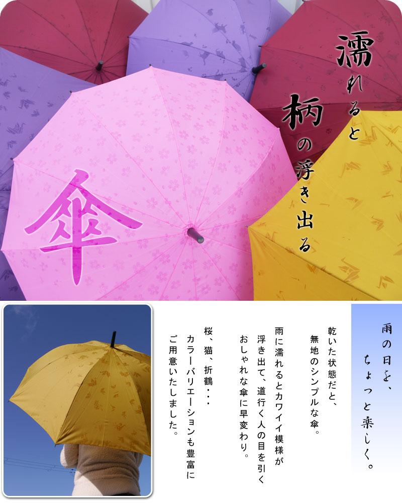 濡れると柄が浮き出る不思議な傘