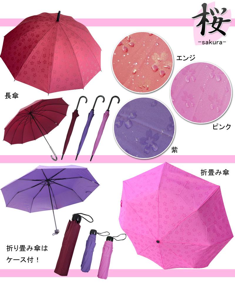 濡れると柄が浮き出る不思議な傘 桜
