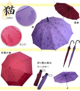 濡れると柄が浮き出る不思議な傘 猫