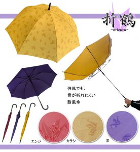 濡れると柄が浮き出る不思議な傘 折り鶴